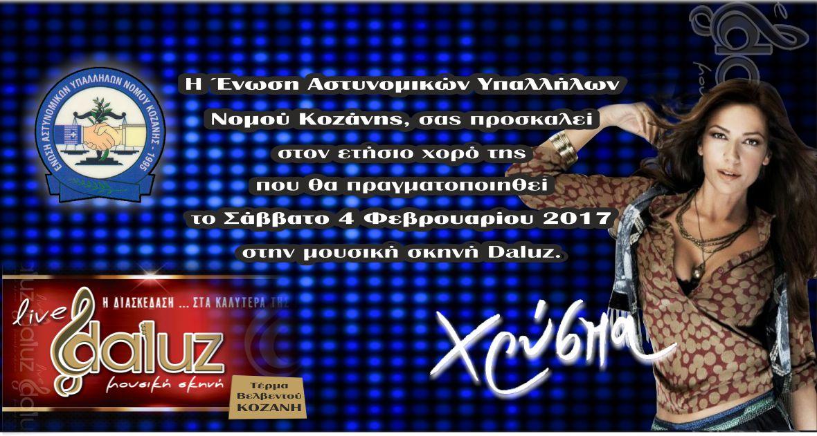 2017 Προσκληση blue